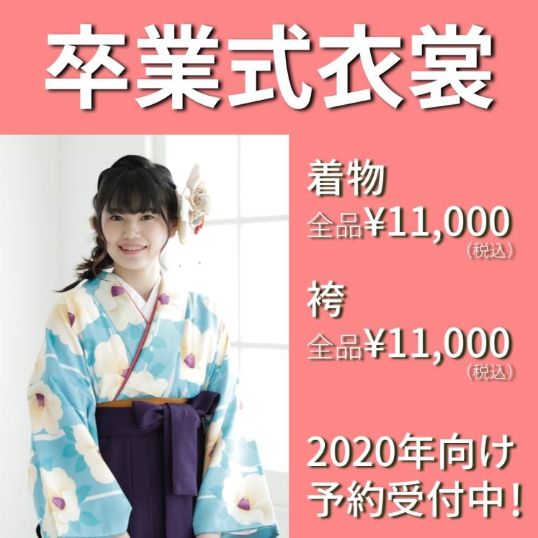 2020年3月向け卒業式衣裳ご予約受付中!